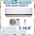 【良峰】★CSPF★更節能更省錢 2.3kw 3-5坪一對一分離式冷氣《RXI-232CT/RXO-232CT》全機3年保固
