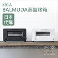 BALMUDA K01A 蒸氣烤箱