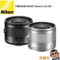【預購】NIKON 1 NIKKOR VR 6.7-13mm f/3.5-5.6 ( CX格式 18-35 mm 輕巧變焦鏡頭 V1 V2 J1 J2 J3 J5 國祥 公司貨)