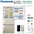 【Panasonic 國際牌】 610公升三門一級變頻冰箱 NR-C618HV