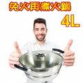 不鏽鋼免火再煮小火鍋(寬口)節能鍋+贈送不鏽鋼繽紛二用勺