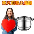 不鏽鋼免火再煮小湯鍋/節能鍋+加碼贈送贈廚房抽取式一次性紙巾抹布(80抽)