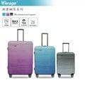 【VERAGE】19吋輕量漸層鋼琴系列海關鎖登機箱/行李箱349-3719