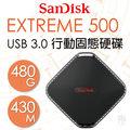 【和信嘉】SanDisk Extreme 500 Portable SSD 480G 430M/s 公司貨 原廠保固
