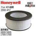 ◤特A級福利品‧只有一組◢ Honeywell 空氣清淨機原廠HEPA濾心20500-AP1T 適用機型:17000 / 17005 / 17006 / 18000 / 18005