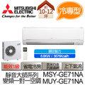 【24期零利率】MITSUBISHI 三菱 靜音大師 變頻 冷專 分離式 空調 冷氣 MSY-GE71NA / MUY-GE71NA (適用坪數10-12坪、5676kcal)