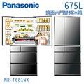 【Panasonic 國際牌】 675L 鏡面六門變頻冰箱 NR-F681WX