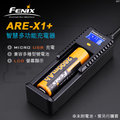 Fenix ARE-X1+智慧多功能充電器/18650/26650鋰離子充電電池/USB充放