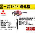 可刷卡分期日本原裝 三菱 43CC 引擎專業鑽孔機/鑽土機(大馬力) 引擎鑽孔機 電動鑽孔機 電鑽 (送鑽頭)