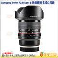 [免運] 三陽 Samyang 14mm F2.8 Sony E 全幅魚眼鏡頭 正成公司貨 手動鏡