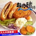 【大口市集】藍帶起司豬排10片(80±10%/片)