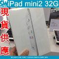 【現貨供應】銀色 蘋果 Apple iPad mini Retina(WiFi 版) 32G 平板 mini2 mini 2 加贈 兩件式保護套 可分期