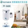 ALYA歐漾 Easy Clean生飲龍頭式淨水器 FF-5600 濾除水中餘氯、農藥、保留人體所需礦物質