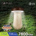 『人言水告』DAZUKI魔菇夜燈行動電源-木紋蘑菇(DAZU-S8-BW) 《預計交期3天》