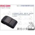 數位小兔【RICOH GC-5 原廠相機皮套】公司貨 GRII GR GRD GC5 GC GR2 真皮 保護套 相機包