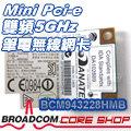 ☆酷銳科技☆博通Broadcom BCM943228HMB mini pci-e 雙頻5GHz無線網卡/比肩AR5B22