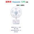 【國際牌】《PANASONIC》台灣松下。12吋。電風扇
