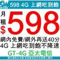 [GT 4G 吃到飽598] 現貨供應 NOKIA 6 5.5吋八核LTE雙卡雙待智慧機 黑色 門號搭配專案價 搭配亞太4G 月繳 598
