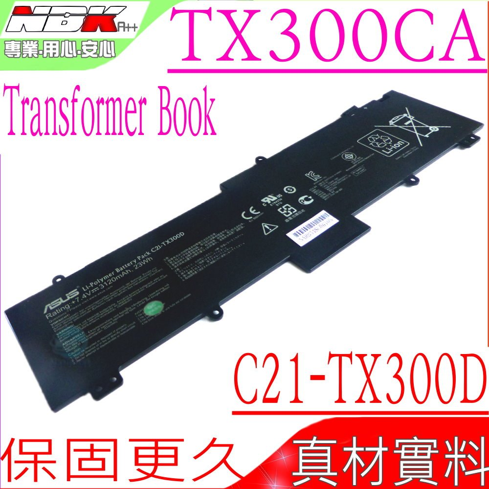 ASUS電池(原廠)-華碩電池 Transformer Book TX300CA電池,TX300電池,C21-TX300D,內置式電池