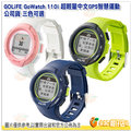 [送心跳帶/3期0利率] GOLiFE GoWatch 110i 超輕量 中文 GPS 智慧運動錶 公司貨 運動錶 三色可選 藏青/草綠/粉白