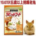 ☆日本Yeaster愛情物語《添加乳酸菌彈鋼琴兔飼料 2.5kg》0774 五歲以上挑嘴老兔
