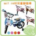 ﹝康寶婦嬰﹞MIT台灣上益童車 16吋腳踏車-小虎 (免打氣-風蓋式高級輪胎/共4色)