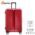 「29吋 行李箱」煞車輪粗鋁框箱×三色可選 :: departure 旅行趣 ∕ HD302