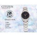 CASIO 時計屋 CITIZEN 星辰手錶ER0207-50E 光動能 女錶 日期 不鏽鋼錶帶 球面強化玻璃鏡面