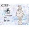 CASIO 時計屋 CITIZEN 星辰手錶ER0201-81A 光動能 女錶 日期 不鏽鋼錶帶 球面強化玻璃鏡面