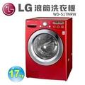 【LG樂金】 17公斤變頻滾筒洗衣機 WD-S17NRW