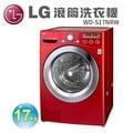 LG樂金 - 17公斤變頻滾筒洗衣機 WD-S17NRW