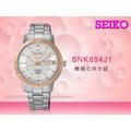 CASIO手錶專賣店 國隆 SEIKO手錶專賣 精工 SNK894J1 機械錶 女錶 玫瑰金 自動上鍊 礦石鏡面