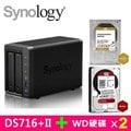 [可替換]Synology DS716+II,附WD 硬碟*2台 (HDD可加價替換)