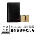 【小滿文具室】Mondaine 瑞士國鐵雙色豪華型名片夾-黑