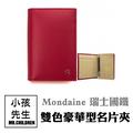 【小滿文具室】Mondaine 瑞士國鐵雙色豪華型名片夾-紅