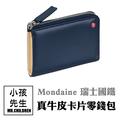 【小滿文具室】Mondaine 瑞士國鐵NAPA雙色真皮卡片零錢包-藍