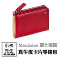 【小滿文具室】Mondaine 瑞士國鐵NAPA雙色真皮卡片零錢包-紅