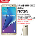 Samsung Note 5 32G (空機)全新未拆封 原廠公司貨 Note5 S7+ S6 A8 A7 R9S