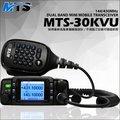 MTS MTS-30KVU 25W 雙頻車機 迷你車機 最新高階車機線路設計 點菸頭電源線 隨插即用