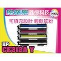 ✋INKU✋HP 最新版 可填充 CE312A 126a 黃色 副廠碳粉匣 CP1000 CP1025 CP1025nw
