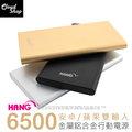 CloudShop 認證合格 HANG Q5 6500 安卓 蘋果 雙輸入 行動電源 超薄 鋁合金 移動電源 金屬 隨身電源