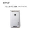 #S SHARP 夏普 6.5L清淨除濕機(DW-F65HT-W)