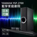 YAMAHA YSP-2700 音響
