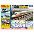 【TAKARA TOMY】PLARAIL火車系列-高鐵創意軌道組 TP87760