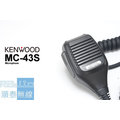 『光華順泰無線』KENWOOD MC-43S 原廠手麥 車機 托咪 圓頭 無線電 對講機 車用 TM-721 TS-790 731 241