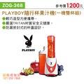 [詔暘禮贈品]《S18電器製品類》ZOG-368 PLAYBOY隨行杯果汁機(一機雙杯組) x1台 (生活家電)