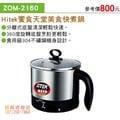[詔暘禮贈品]《S18電器製品類》ZOM-2160 Hitek饗食天堂美食快煮鍋x1台 (生活家電)