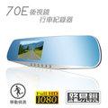 【路易視】 70E 炫亮銀 FHD 1080P 後視鏡行車記錄器