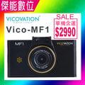 下標升級MF3!!! 視連科 Vico MF1 【單機下殺】安霸A12 高畫質 新極致性能款行車記錄器 另MF3