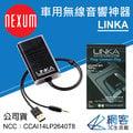 送4A車充《網客》NEXUM LINKA 安卓 iOS 車用音響升級無線神器 AirPlay 無線接收器 音樂盒 公司貨